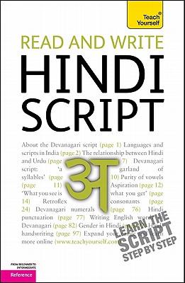 楽天ブックス read and write hindi script rupert snell