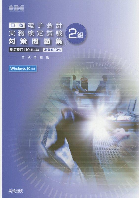 勘定奉行 日商電子会計実務検定試験対策問題集2級