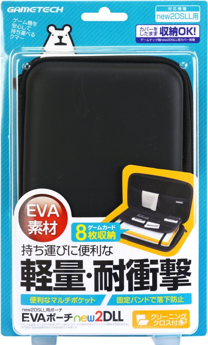 new2DSLL用セミハードポーチ『EVAポーチnew2DLL(ブラック)』