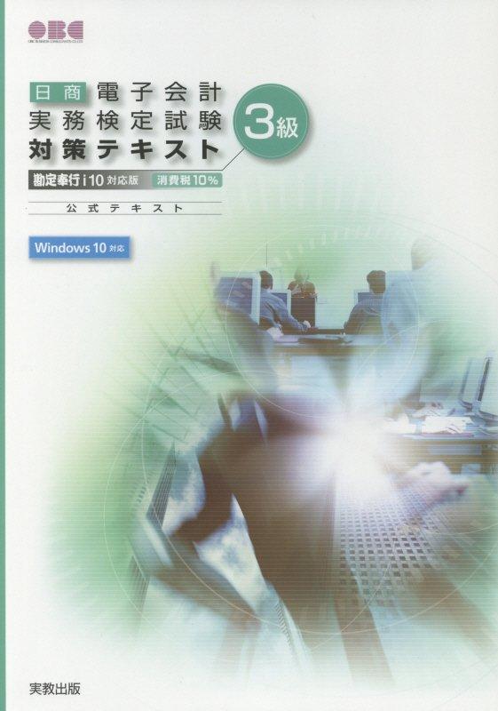 勘定奉行 日商電子会計実務検定試験対策テキスト3級