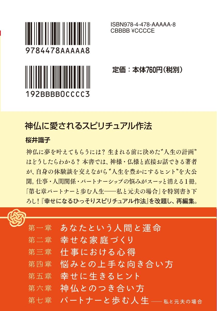 子 桜井 織