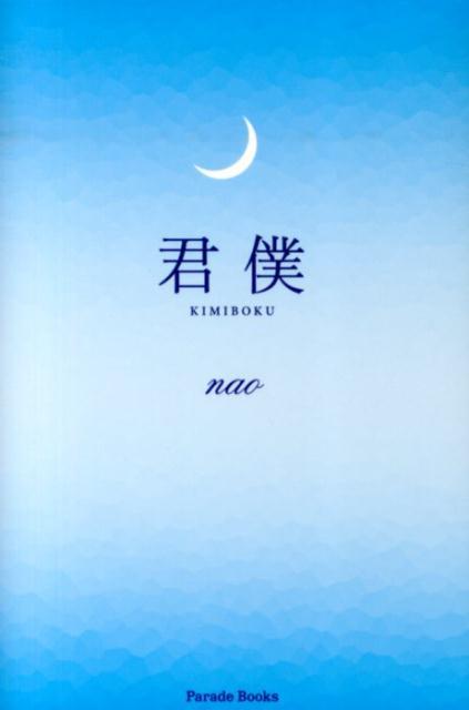 楽天ブックス: 君僕 - nao - 9784434189944 : 本
