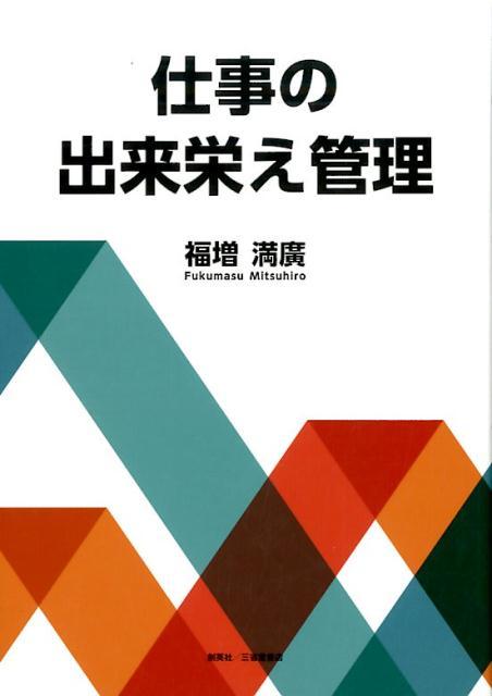 楽天ブックス: 仕事の出来栄え管理 - 福増満廣 - 9784881429952 : 本