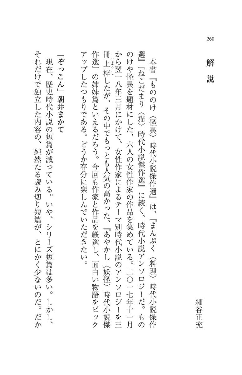 白 コード ブルー 小説 藍
