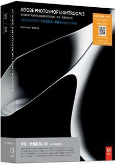 学生・教職員個人版 Adobe Photoshop Lightroom 3.0J Windows/Macintosh版
