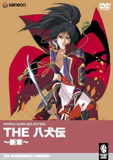 楽天ブックス: THE 八犬伝 新章 ...