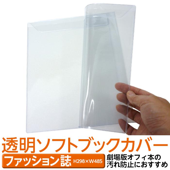 オフィ本・Hanakoにちょうどです (※4546-9013)透明ビニールカバー [ソフト] ファッション誌サイズ 本用ビニールカバー 1枚入劇場版おっさんずラブ オフィ本(公式ブック)にちょうどのサイズはコレ