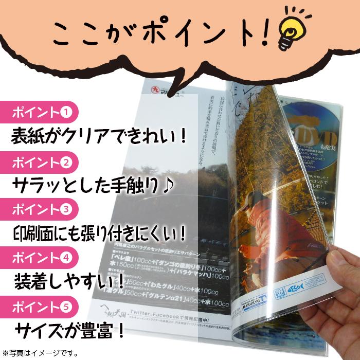 (4546-2010)透明ビニールブックカバー [ソフト] (小)A4サイズ 本用ビニールカバー 1枚入り ソフトカバー 雑誌用カバー ファイルカバー クリアカバー 小A4 ブック&カードホルダー