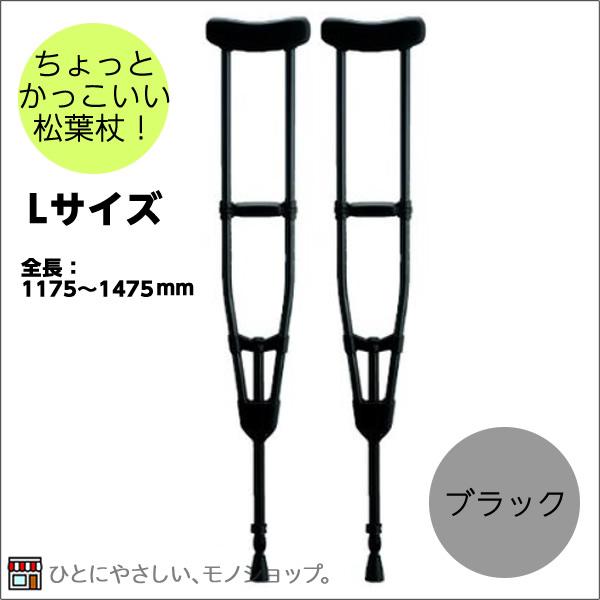 【在庫:平日14時まで即日出荷】アルミ製軽量松葉杖(2本1組) CMS-80L Lサイズ 黒 非課税 全長:1175~1475mm(13段階) 松葉づえ 骨折 ブラック 黒い松葉杖 クラッチ【hm】