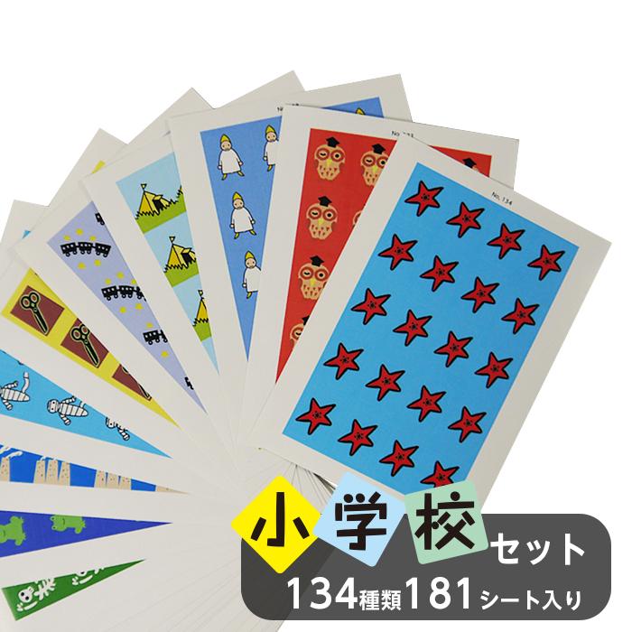 (2501-1003)赤木かん子・イラスト分類シール 小学校用 134種類181シートセット 本の背表紙に貼るシール 一目でわかるかわいいイラスト 入数:1セット