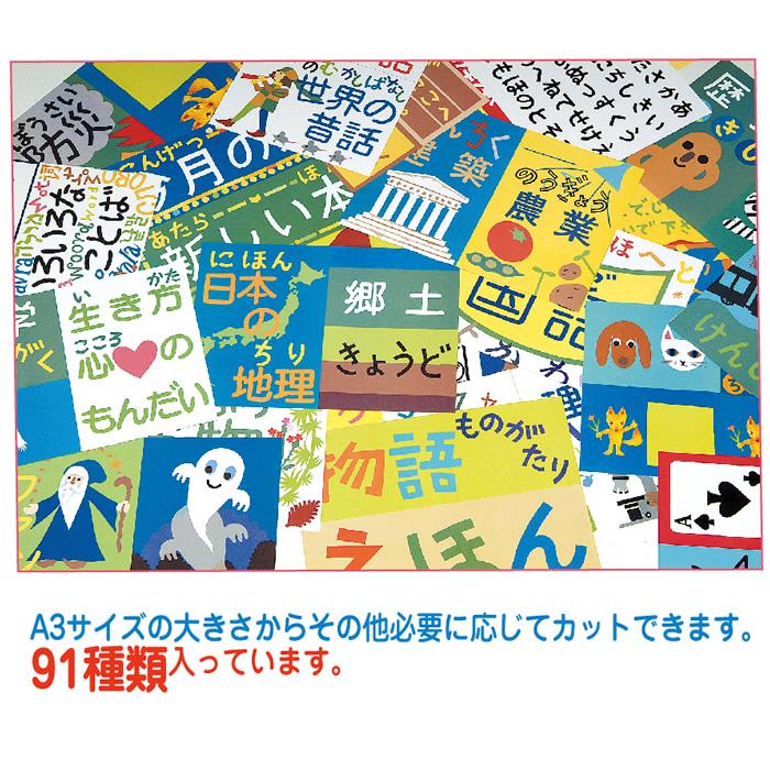 (2501-3500)赤木かん子・図書館パネルサイン第1弾A3 41枚(サインアイテム91種類) 入数:1セット