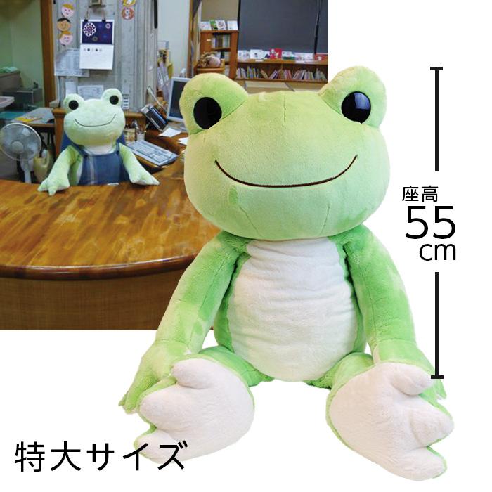(2552-3099)かえる司書(ピクルス) LL ライム 入数:1個 特大 座高55×幅45×奥行き49cm ぬいぐるみ カエル 蛙 かわいい ビッグサイズ 大きい 生き物 動物 爬虫類