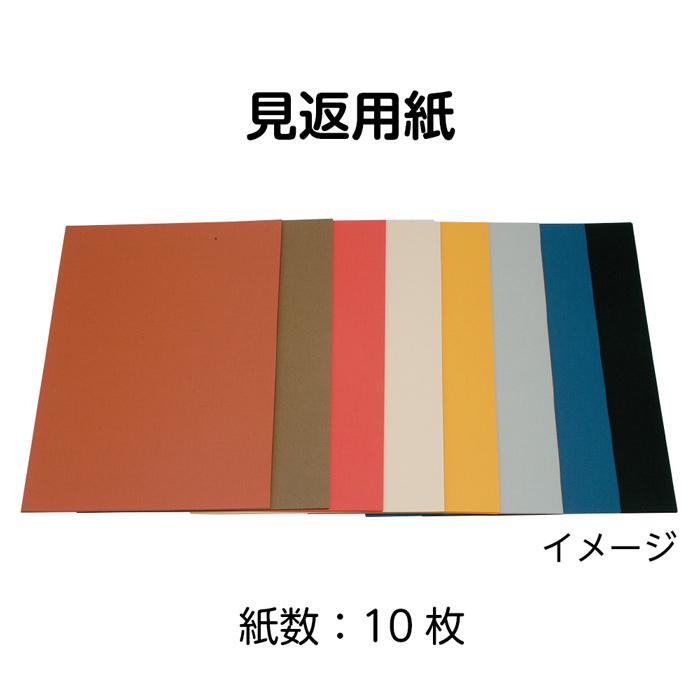 (2601-2008)見返用紙 364×257mm(10枚)黒 入数:1セット 製本用品 製本道具 本の修理 修繕用 製本グッズ