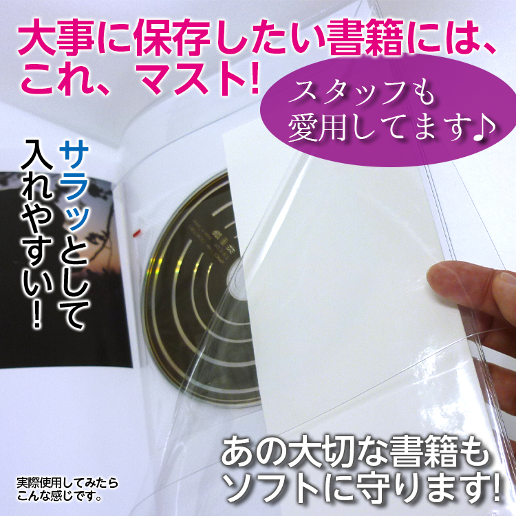 (※4546-2008)透明ビニールブックカバー [ソフト] B5サイズ 1枚入り  写真集clearにちょうど!  本用ビニールカバー ソフトカバー 雑誌用カバー ファイルカバー クリアカバー ブック&カードホルダー