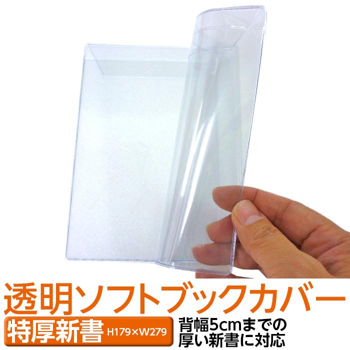 (4546-9010)透明ビニールブックカバー [ソフト]  特厚新書サイズ 本用ビニールカバー 1枚入り ソフトカバー 本カバー ファイルカバー クリアカバー ブック&カードホルダー