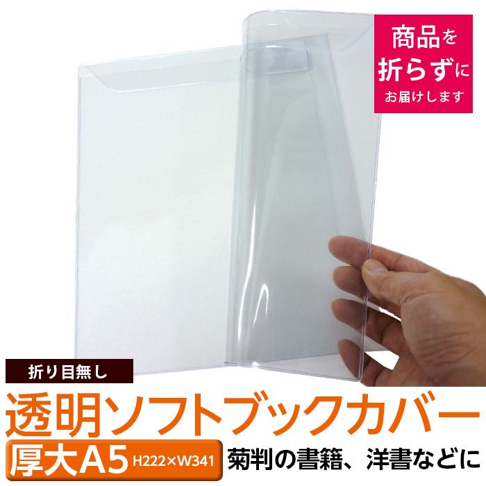 【メール便対応】商品を折らずにお届けします。 (4546-9011)折り目無し 厚大A5サイズ 透明ビニールブックカバー [ソフト]