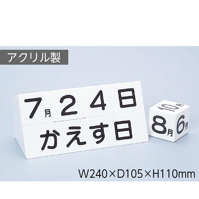 (6001-0021)サイコロ式返却サイン(アクリル) 入数:1個