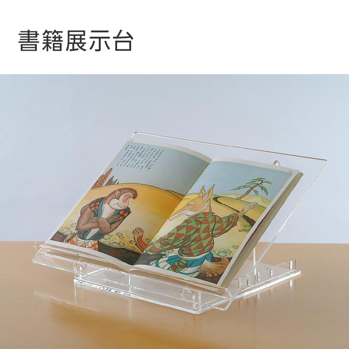 (6001-0090)書籍展示台 入数:1台 透明 クリアタイプ 5段階角度調整 ディスプレイ 本 雑誌 卓上 書見台 デスク 棚 本棚 面展示 おしゃれ インテリア