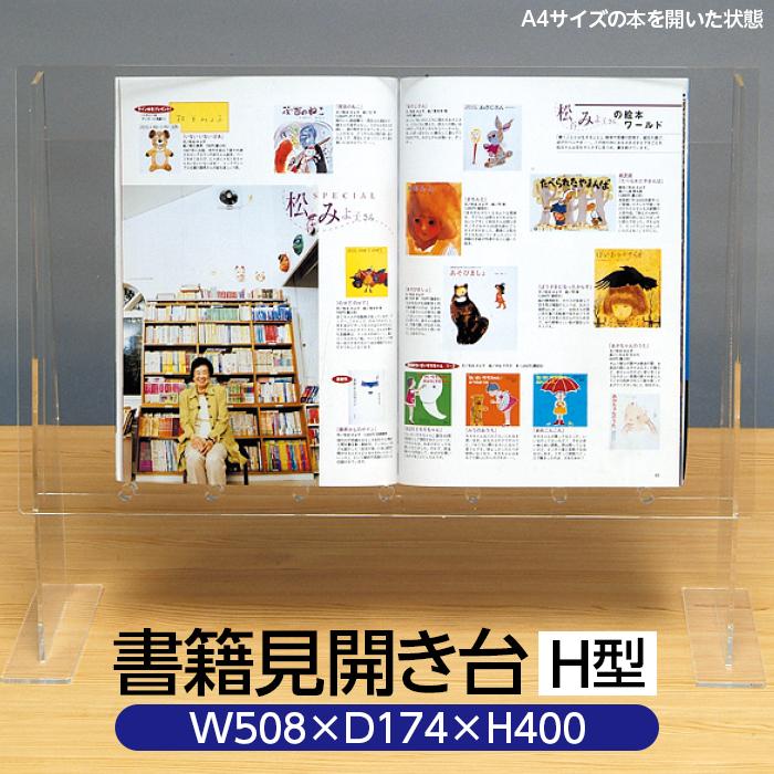 (6001-0128)書籍見開き台 H型 入数:1台 ディスプレイラック ブックスタンド