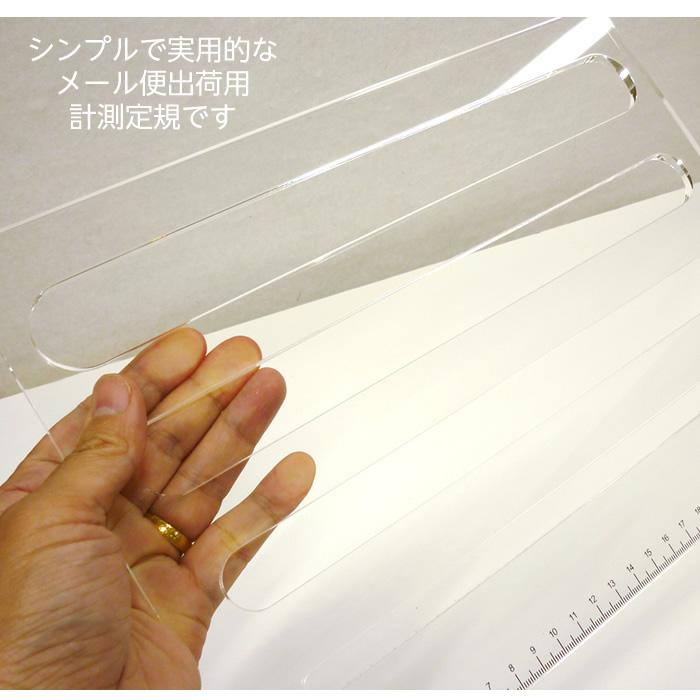 (6001-6011)メール便用計測ルーラー(定規)A4サイズ 【2枚までネコポス便発送】 クリックポスト 厚み計測 メルカリ 出品 発送用