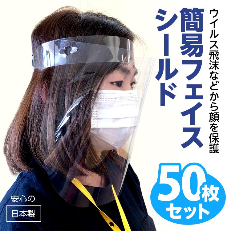 (6001-6429)簡易フェイスシールド 開閉型 50枚セッ 26g ウイルス飛沫防止 日本製 感染防止 花粉 ほこり 保護 シールド フェイスマスク