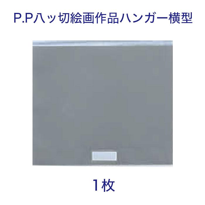 6002-2047 P.P八ツ切絵画ハンガー縦型 1枚 品番:G-380E 透明度 しわになりにくい 絵画ハンガー 展示 絵の展示 画用紙 定番から日本未入荷 超安い 絵画展 八つ切りサイズ 簡単 すっきり PPチャック連結 小学生