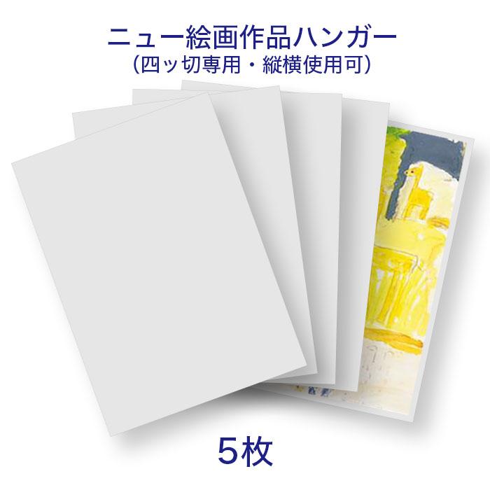 6002-2052 ニュー絵画作品ハンガー 四ツ切 激安通販 5枚入 品番:G-220 透明度が高い 簡単 ガッチリ連結 ズレ落ちにくい ほこりがつきにくい 展示作品 激安セール 縦横自由自在