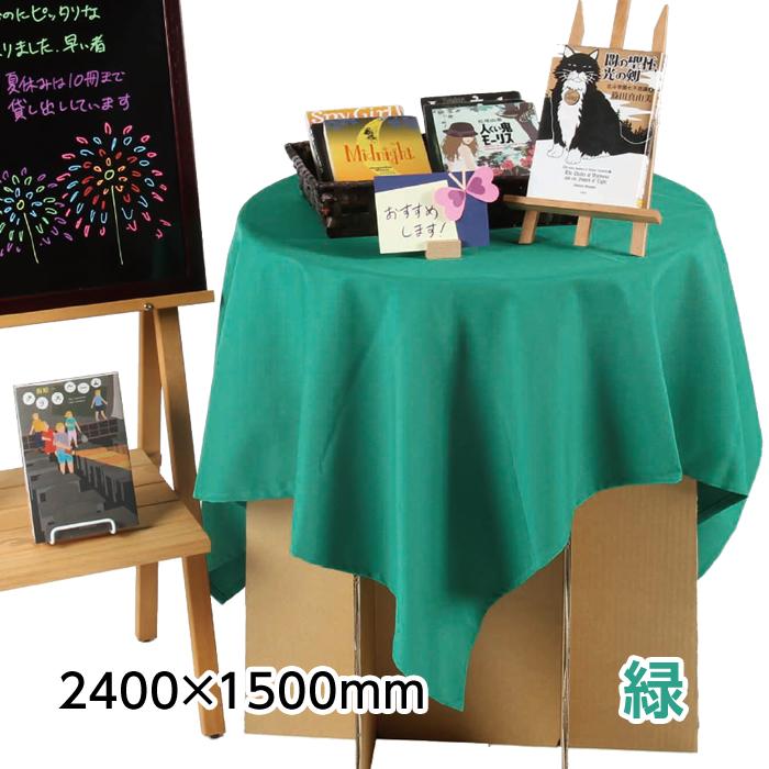 (6709-1056)ディスプレイ用クロス 緑 2400×1500mm 長方形 SAIFUKU オリジナル 展示用布 無地 カラー テーブルクロス POP展示 装飾 飾り付け 布 生地 イベント ポリエステルツイル マルチクロス シート パーティ