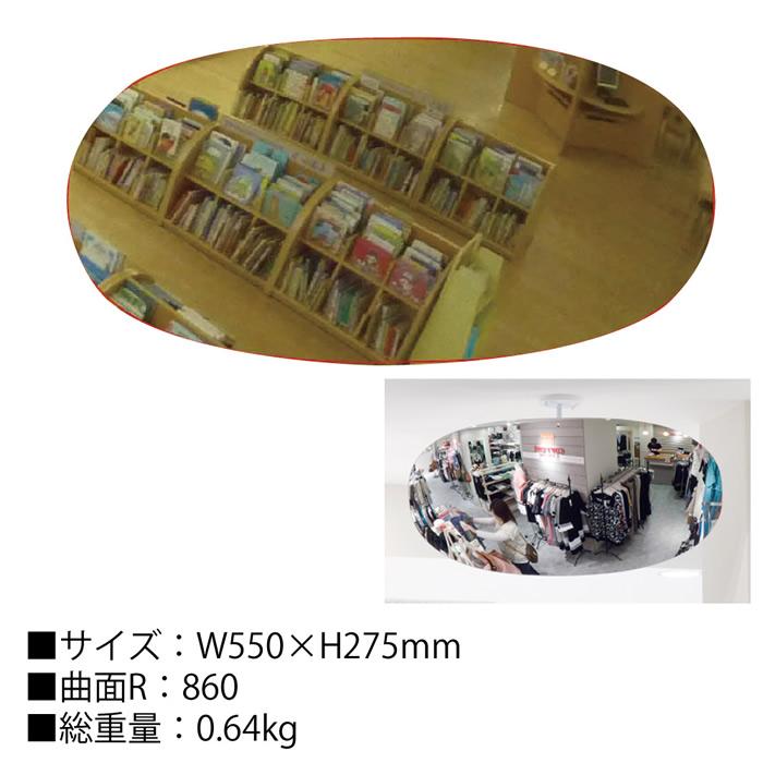 (6941-1121)防犯ミラー スーパーオーバル 小範囲 W550×H275mm SF55 入数:1個 楕円形ミラー 死角 安全 アクリルミラー