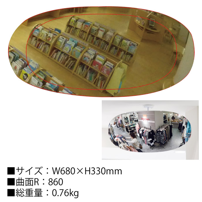 (6941-1122)防犯ミラー スーパーオーバル 中範囲 680×330 SF68 入数:1個 楕円形ミラー 死角 安全 アクリルミラー 防犯鏡