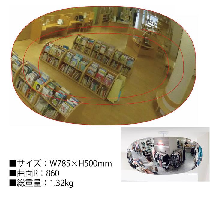 (6941-1123)防犯ミラー スーパーオーバル 大範囲 785×500 SF80 入数:1個 楕円形ミラー 死角 安全 アクリルミラー 防犯鏡