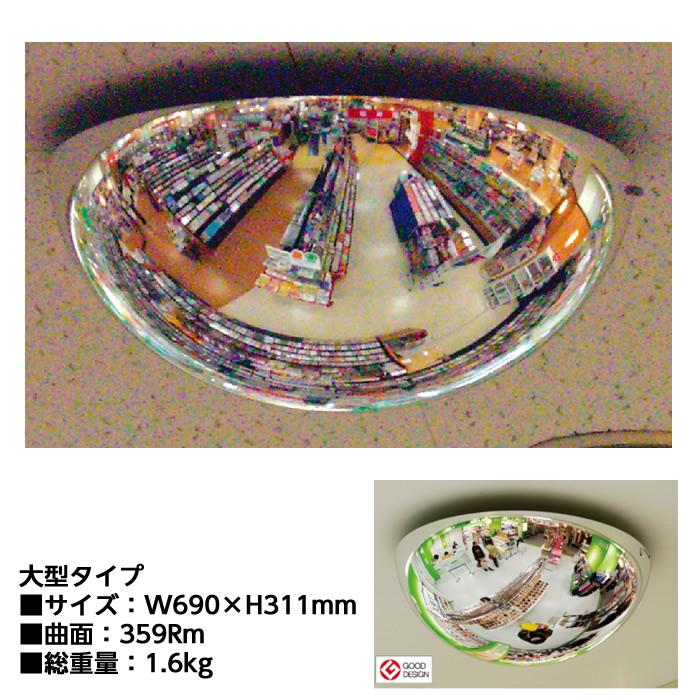 (6941-4007)防犯ミラー ラミドーム W690×H311mm LT7 入数:1個 楕円形ミラー 死角 安全 アクリルミラー 360度 ドーム型ミラー 防犯鏡