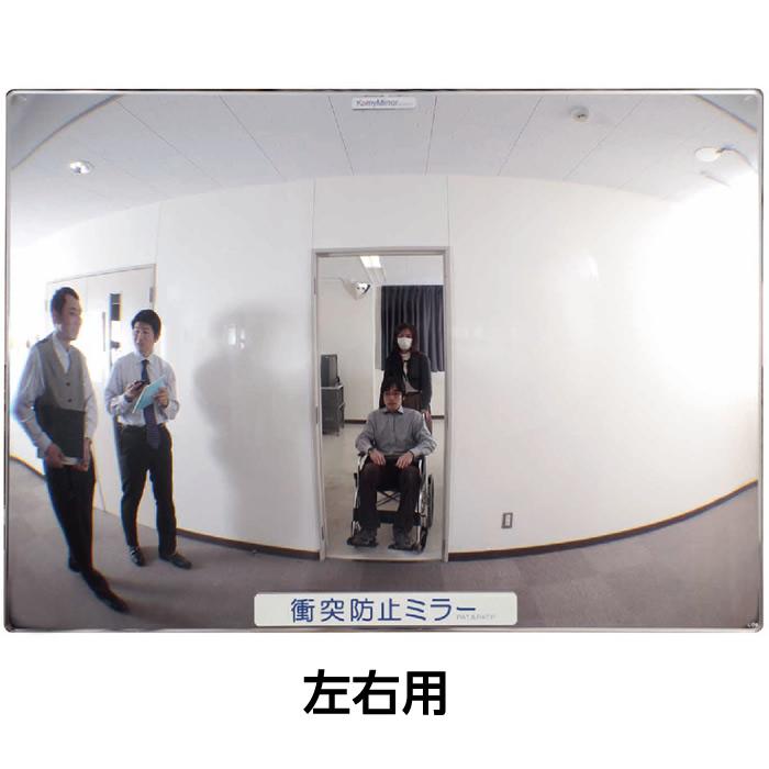 (6941-5321)防犯ミラー FFミラー通路 左右用ミラー大サイズ W460×H330mm 厚み約3.9mm FT46 入数:1個 通路用ミラー 衝突防止鏡 廊下用 通路用鏡