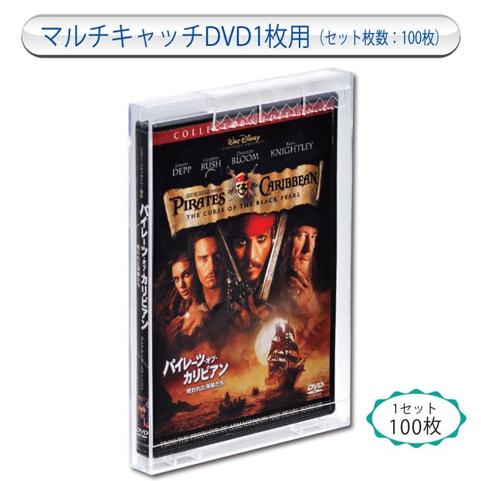 (7330-9700)マルチキャッチ DVD1枚用 1セット100枚入り 入数:1セット 視聴覚資料レンタル用品 防犯