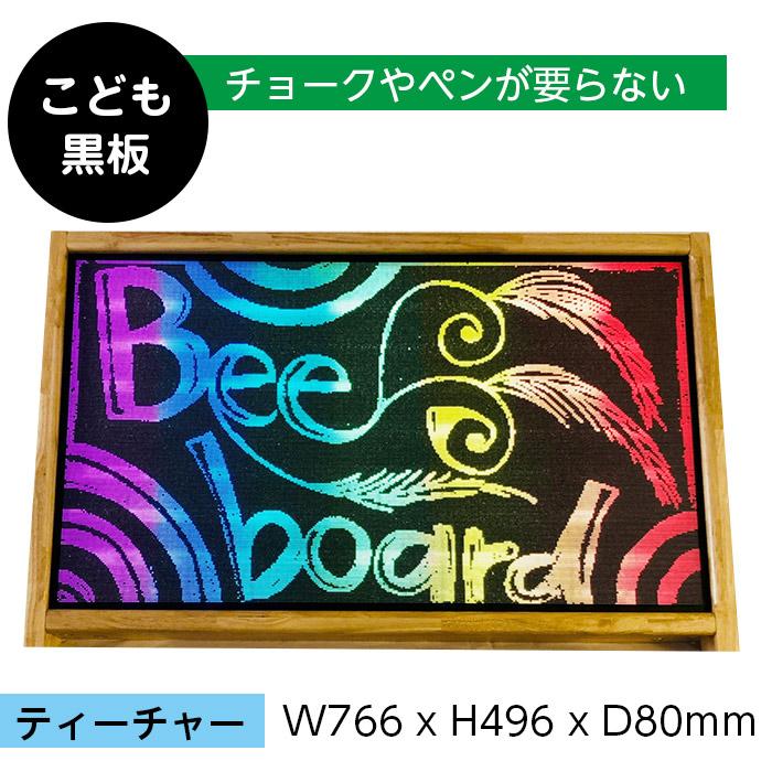 (8102-0101)Beebordビーボード こども黒板 ティーチャータイプ 特別支援 発達障害 学習障害 テクニカルアーティスト