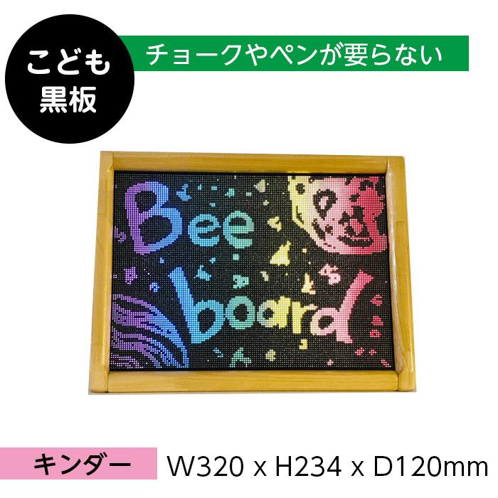(8102-0102)Beebordビーボード こども黒板 キンダータイプ 特別支援 発達障害 学習障害 テクニカルアーティスト 学習 学習補助