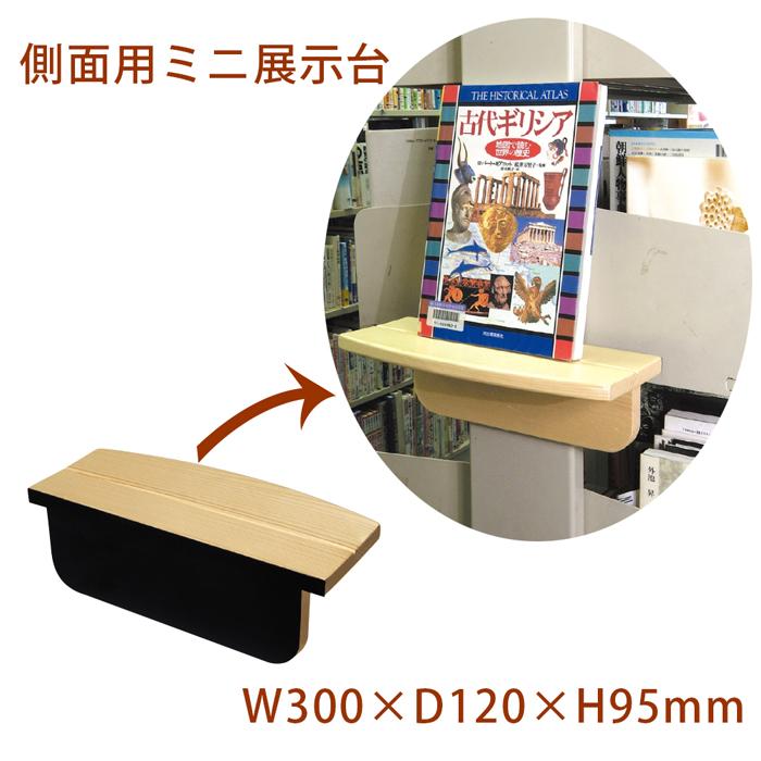 (9120-5162)側面用ミニ展示台 入数:1台 本棚 書架 ディスプレイ台