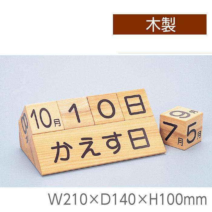(9121-6721)サイコロ式返却サイン(木製) 入数:1個
