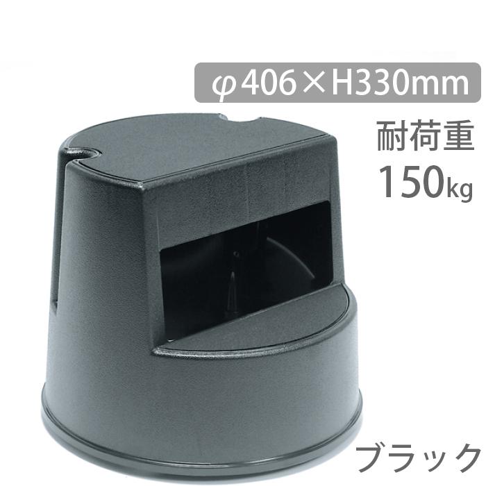 (9805-5655)ステップスツール ブラック 入数:1