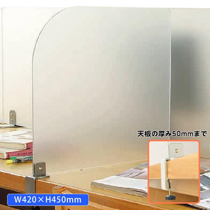 (9808-5102)半透明アクリル製間仕切り板 クランプ式 深型 W420×H450mm 入数:1セット 閲覧室内 キャレルテーブル 個室 仕切り 個別ブース 個別学習ブース 間仕切り