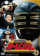 超力戦隊オーレンジャー Vol.4/オーレンジャー【1000円以上送料無料】