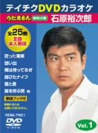 うたえもん 石原裕次郎(1)/DVDカラオケ【1000円以上送料無料】