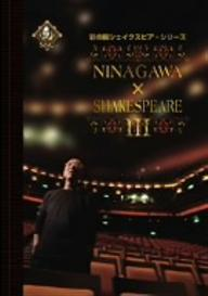 彩の国シェイクスピア・シリーズ NINAGAWA×SHAKESPEARE III DVD-BOX/小栗旬/吉田鋼太郎【1000円以上送料無料】