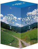 新シリーズ 街道をゆく DVD-BOXII【1000円以上送料無料】