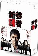 新参者 DVD-BOX/阿部寛【1000円以上送料無料】