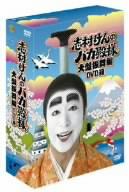 志村けんのバカ殿様 大盤振舞編DVD箱/志村けん【1000円以上送料無料】