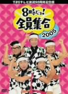 8時だョ!全員集合 DVD-BOX(2)/ドリフターズ【1000円以上送料無料】