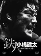 PRO-WRESTLING NOAH 鉄人 小橋建太~絶対王者DVD-BOX/ノア【1000円以上送料無料】