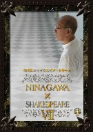 NINAGAWA SHAKESPEARE VII DVD-BOX/小出恵介/唐沢寿明/他【1000円以上送料無料】