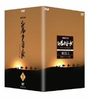 シルクロード2 BOX(2)【1000円以上送料無料】